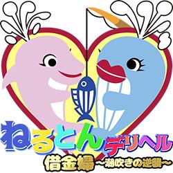 【楽しい!】おもしろいコンセプトの風俗店のまとめ【最高!】