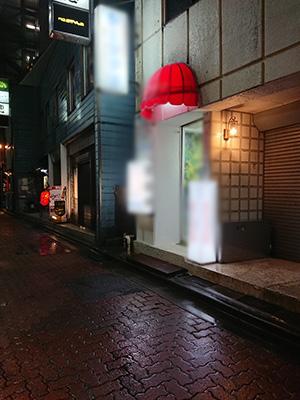 渋谷の一等地の路地裏に突然現れる いきなり!フーゾク