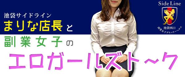 池袋サイドラインまりな店長と副業女子のエロガールズト~ク