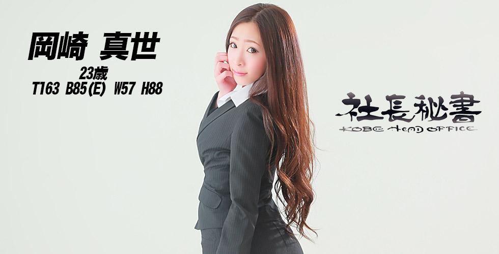 社長秘書 KOBE HEAD OFFICE/岡崎 真世