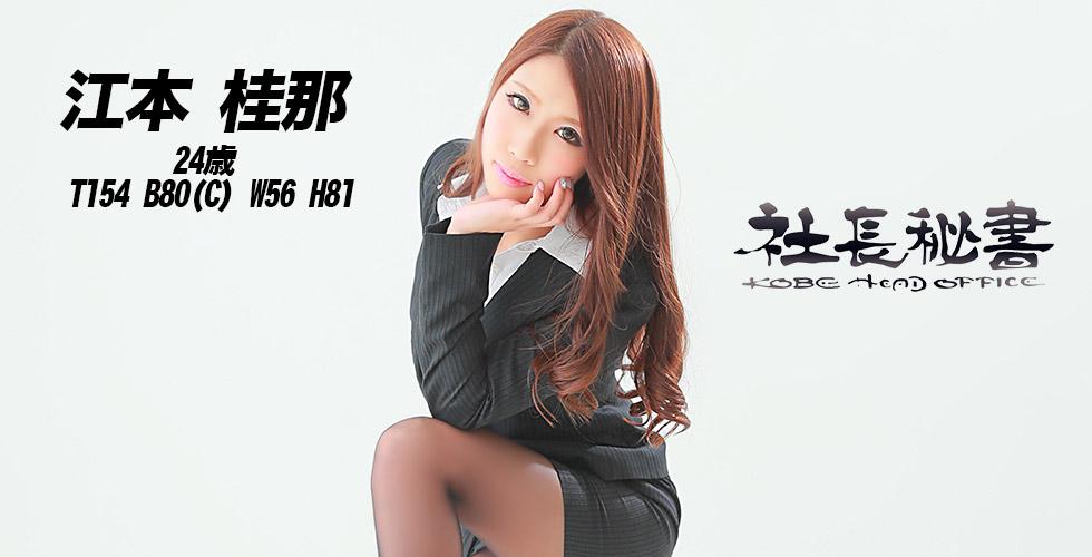 社長秘書 KOBE HEAD OFFICE/江本 桂那