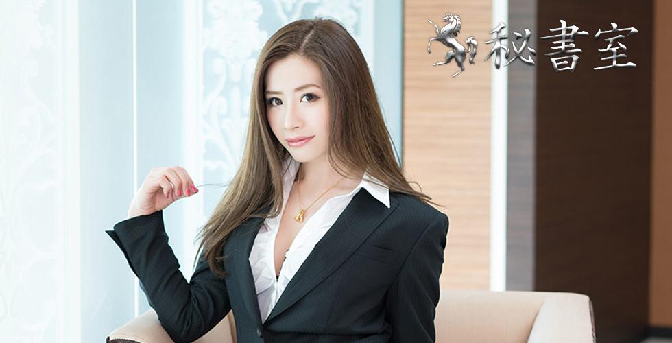 秘書室/華奈