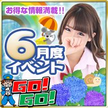 GOGOグループイベント